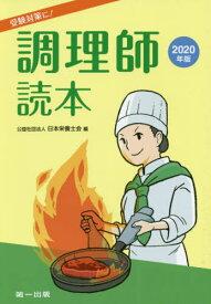 調理師読本[本/雑誌] 2020 / 日本栄養士会/編