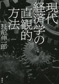 [書籍とのゆうメール同梱不可]/現代経済学の直観的方法[本/雑誌] / 長沼伸一郎/著