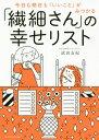 [書籍のゆうメール同梱は2冊まで]/今日も明日も「いいこと」がみつかる「繊細さん」の幸せリスト[本/雑誌] / 武田友紀…