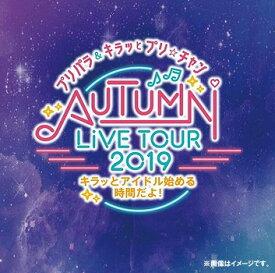 プリパラ&キラッとプリ☆チャンAUTUMN LIVE TOUR 2019〜キラッと!アイドルはじめる時間だよ!〜[Blu-ray] / オムニバス