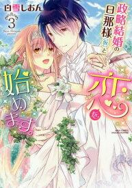 政略結婚の旦那様(仮)と恋を始めます。[本/雑誌] 3 (ミッシィコミックス/YLC DX Collection) (コミックス) / 白雪しおん/著