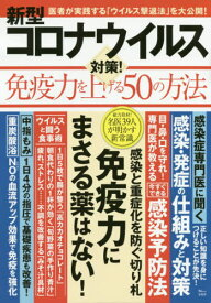 新型コロナウイルス対策! 免疫力を上げる50の方法[本/雑誌] (TJMOOK) (単行本・ムック) / 宝島社