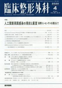 [書籍のメール便同梱は2冊まで]/臨床整形外科[本/雑誌] 2020年4月号 (雑誌) / 医学書院