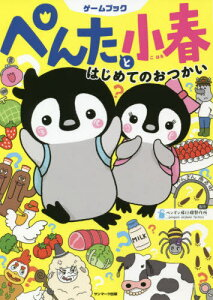 ぺんたと小春はじめてのおつかい ゲームブック[本/雑誌] / ペンギン飛行機製作所/製作