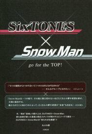 [書籍のゆうメール同梱は2冊まで]/SixTONES×Snow Man go for the TOP![本/雑誌] / あぶみ瞬/著