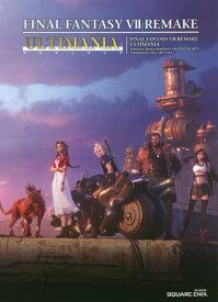 ファイナルファンタジーVII リメイク アルティマニア[本/雑誌] (SE-MOOK) (単行本・ムック) / スクウェア・エニックス