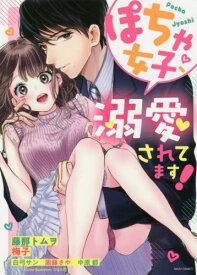 ぽちゃ女子、溺愛されてます![本/雑誌] (ミッシィコミックス/YLC Collection) (コミックス) / アンソロジー