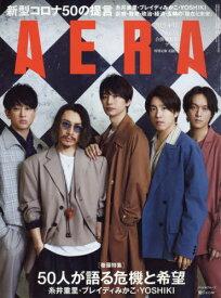 AERA (アエラ)[本/雑誌] 2020年5月11日号 【表紙】 関ジャニ∞ (雑誌) / 朝日新聞出版