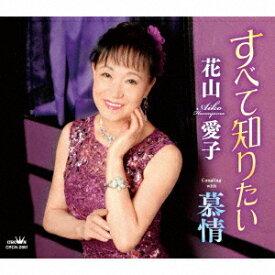 すべて知りたい/慕情[CD] / 花山愛子