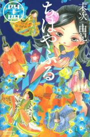 ちはやふる[本/雑誌] 44 (ビーラブKC) (コミックス) / 末次由紀/著