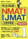 [書籍のゆうメール同梱は2冊まで]/完全再現NMAT・JMAT攻略問題集 〔2020〕全面改訂版[本/雑誌] (本当の就職テストシリ…