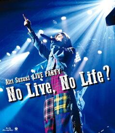 鈴木愛理LIVE PARTY No Live No Life?[Blu-ray] / 鈴木愛理