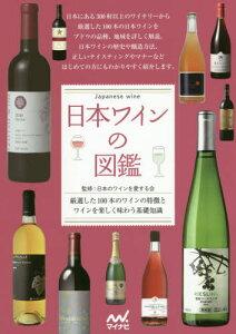[書籍のメール便同梱は2冊まで]/日本ワインの図鑑 厳選した100本のワインの特徴とワインを楽しく味わう基礎知識[本/雑誌] / 日本のワインを愛する会/監修