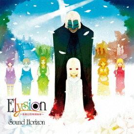 Elysion 〜楽園幻想物語組曲〜 Re:Master Production[CD] [UHQCD] / Sound Horizon