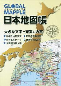 GLOBAL MAPPLE日本地図帳[本/雑誌] / 昭文社