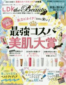 LDK the Beauty mini[本/雑誌] 2020年7月号 【特集】 最強コスパ美肌大賞 (雑誌) / 晋遊舎