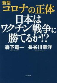 新型コロナの正体 日本はワクチン戦争に勝てるか!?[本/雑誌] / 森下竜一/著 長谷川幸洋/著