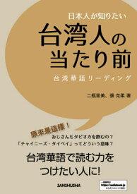 日本人が知りたい台湾人の当たり前 台湾華語リーディング[本/雑誌] / 二瓶里美/著 張克柔/著