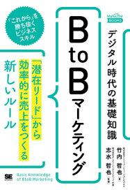 BtoBマーケティング 「潜在リード」か[本/雑誌] (MarkeZine) / 竹内哲也/著 志水哲也/監修