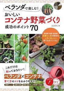 [書籍のゆうメール同梱は2冊まで]/ベランダで楽しむ!おいしいコンテナ野菜づくり成功のポイント70[本/雑誌] (コツがわかる本) / ふじえりこ/著