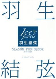 [書籍とのゆうメール同梱不可]/羽生結弦 SEASON PHOTOBOOK[本/雑誌] 2019-2020 (Ice Jewels特別編集) / 田中宣明/撮影