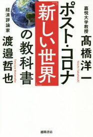 ポスト・コロナ「新しい世界」の教科書[本/雑誌] / 高橋洋一/著 渡邉哲也/著