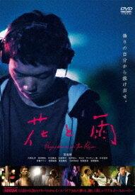 花と雨[DVD] / 邦画