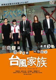 台風家族[DVD] / 邦画