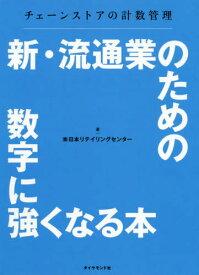 [書籍のゆうメール同梱は2冊まで]/新・流通業のための数字に強くなる本 チェーンストアの計数管理[本/雑誌] / 日本リテイリングセンター/著