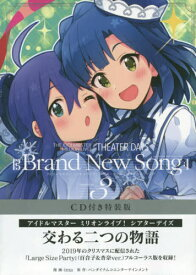 THE IDOLM@STER MILLION LIVE! THEATER DAYS Brand New Song[本/雑誌] 3 【特装版】 CD付き (IDコミックス/REXコミックス) (コミックス) / ima/画 / バンダイナムコエンタ