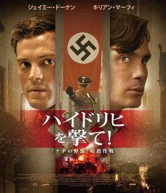 ハイドリヒを撃て!「ナチの野獣」暗殺作戦[Blu-ray] / 洋画