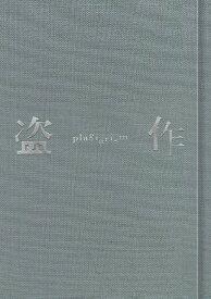 盗作[CD] [カセットテープ付初回限定盤] / ヨルシカ