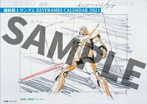 【(株)KADOKAWA】機動戦士ガンダム KEYFRAMES CALENDAR 2021 -安彦良和アニメーション原画-【2020年9月発売】[グッズ]