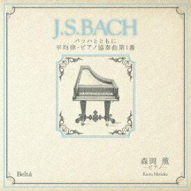 「J.S.BACH」バッハとともに 平均律・ピアノ協奏曲第1番[CD] / 森岡薫