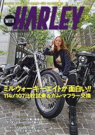 WITH HARLEY[本/雑誌] 4 2020年7月号 (雑誌) / 内外出版社