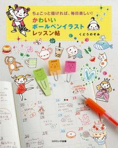[書籍のゆうメール同梱は2冊まで]/かわいいボールペンイラストレッスン帖 ちょこっと描ければ、毎日楽しい![本/雑誌] / くどうのぞみ/著