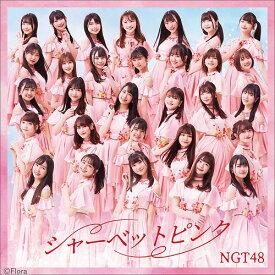 シャーベットピンク[CD] [CD+DVD/TYPE-A] / NGT48