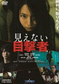 見えない目撃者[DVD] / 邦画