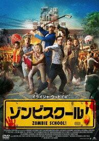 ゾンビスクール![DVD] / 洋画