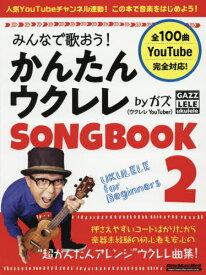 かんたんウクレレSONG BOOK 2[本/雑誌] (RittorMusicMook) / ガズ/著