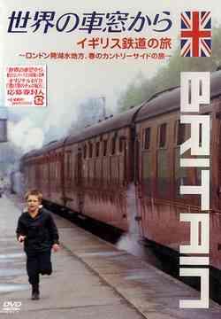 世界の車窓から〜イギリス鉄道の旅〜[DVD] / 趣味教養