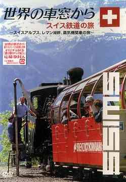 世界の車窓から〜スイス鉄道の旅〜[DVD] / 趣味教養