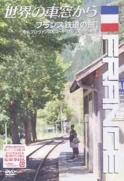 世界の車窓から〜フランス鉄道の旅〜[DVD] / 趣味教養