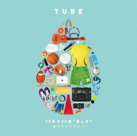 """35年で35曲 """"涙と汗"""" 〜涙は心の汗だから〜[CD] / TUBE"""