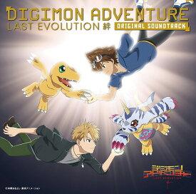 デジモンアドベンチャー LAST EVOLUTION 絆 オリジナルサウンドトラック[CD] / アニメサントラ (音楽: 富貴晴美)