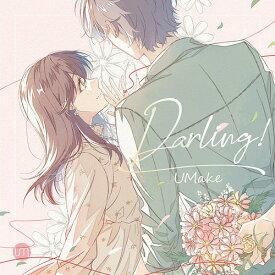 Darling![CD] [DVD付初回限定盤] / UMake (伊東健人、中島ヨシキ)