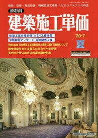 建築施工単価[本/雑誌] 2020年7月号 (雑誌) / 経済調査会