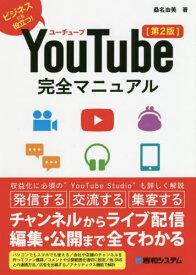[書籍のゆうメール同梱は2冊まで]/YouTube完全マニュアル ビジネスにも役立つ![本/雑誌] / 桑名由美/著