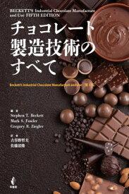 チョコレート製造技術のすべて 第5版[本/雑誌] / S.T.ベケット/他 M.S.ファウラー