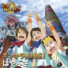キンキラKING![CD] [初回限定盤] / はやぶさ